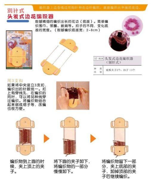 מכשיר לסריגת רצועות וחגורות