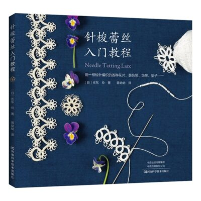 ספר הדרכה לתחרת טאטינג (ההוראות ביפנית, יש תמונות שמדריכות)